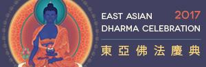 East Asian Dharma Celebration 2017 æ